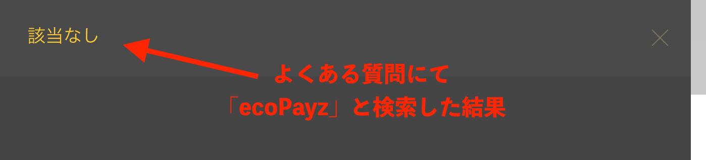 ecoPayz4